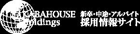 新卒・中途・アルバイト 採用情報サイト