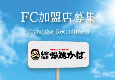 FC加盟店募集中です